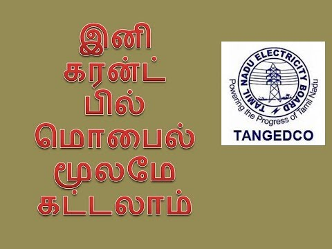 Pay Tamilnadu electricity bills online at home