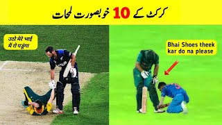 Top 10 Beautiful Moments of Respect In Cricket    Cricket Respect Moments