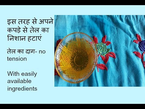 तेल का दाग कैसे  हटाएं , How to remove oil stain from clothes in hindi