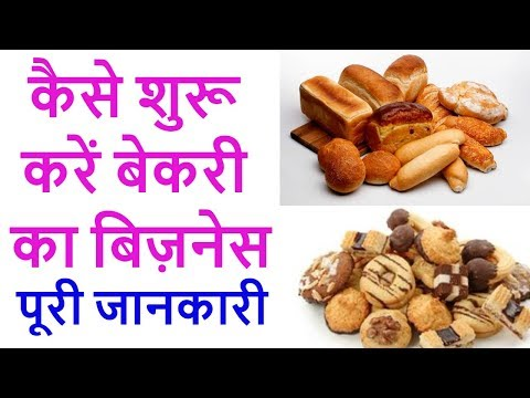 Bakery  Business/कैसे शुरू करें बेकरी का business/how to start bakery business in india/in hindi