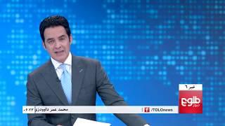Download TOLOnews 6pm News 09 January 2019 / طلوع نیوز، خبر ساعت شش، ۱۹جدی ۱۳۹۷ Video