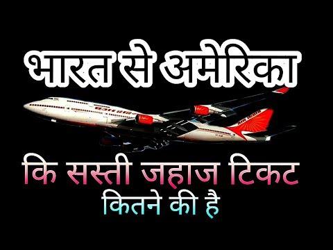 India To America Flight l America Cheap Flight Ticket l America Cheapest  Flight l USA Flight Cheap