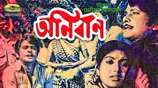Anirban | Full Movie | Razzak |  Kabori | Rawshan Jamil | Bangla Old Movie