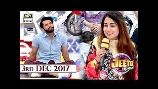 Jeeto Pakistan - 3rd Dec 2017 - ARY Digital show
