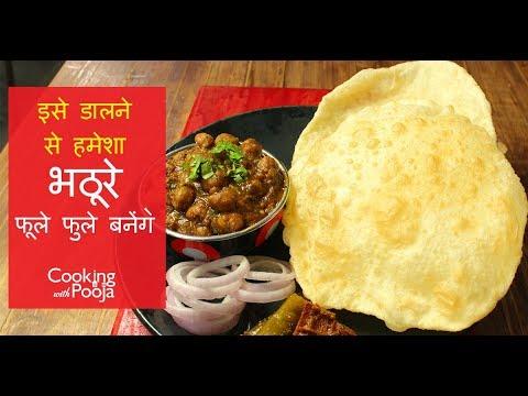 Chole Bhature Recipe | Chana Masala recipe in hindi |  मार्किट जैसे छोले भटूरे बनाने की विधि -