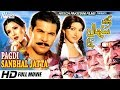 Pagri Sambhal Jatta Full Movie  Moumar Rana Amp Sana  Official Pakistani Movie