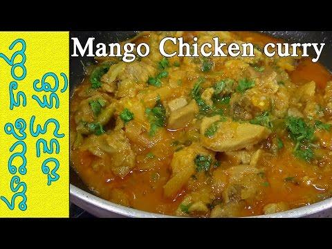 మామిడి కాయ చికెన్ | Mango chicken curry andhra style Telugu
