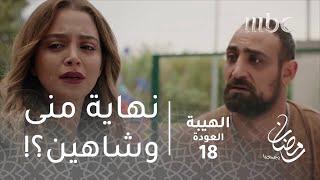 مسلسل الهيبة - الحلقة 18 - سؤال يغرق منى وشاهين بدموعهما