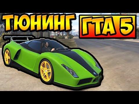 ТЮНИНГ CHEETAH ГТА 5 ОНЛАЙН | GTA 5 ONLINE