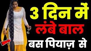 बालों को जल्दी  से लम्बा करने के चमत्कारिक व आसान  उपाय    Grow Your Hair Fast long and Naturally