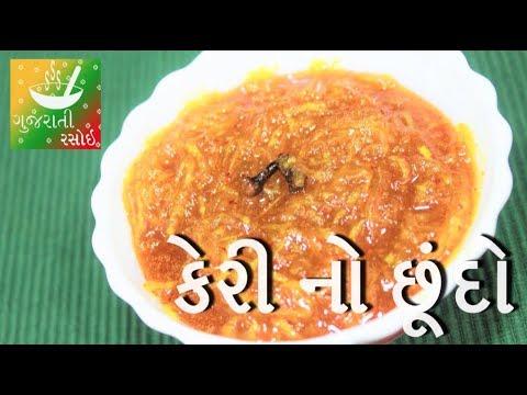 Keri No Chundo - છૂંદો   Recipes In Gujarati [ Gujarati Language]   Gujarati Rasoi