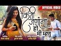 Download  Kiti Janana Ho Mi Mhanu | किती जणांना हो मी म्हणू | Latest Marathi Song 2019 | Official Video MP3,3GP,MP4