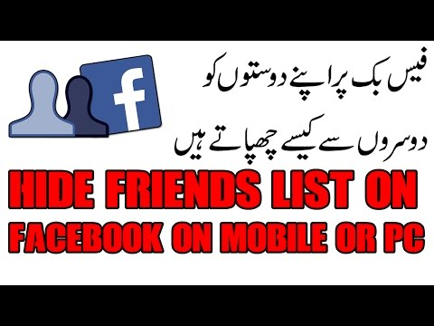 How to Hide Friends List on Facebook on Mobile & Pc | How to Urdu