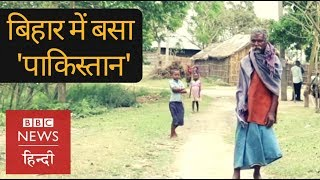 Pakistan in Bihar, do you know about this Pakistan Tola of Purnea? (BBC Hindi)