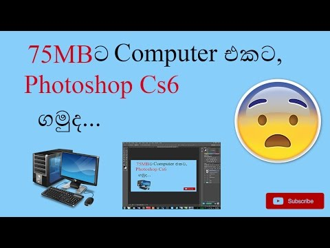 How to Download photoshop Cs6 75MB-Smoketech