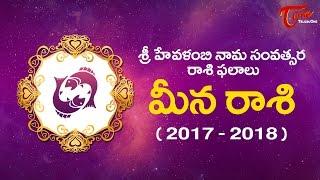 Rasi Phalalu 2017- 2018   Meena Rasi (Pisces)  Hevilambi Nama Samvatsaram   Ugadi Rasi Phalalu