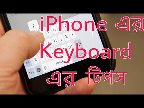 iPhone Qwerty Keyboard Tips [Bangla]