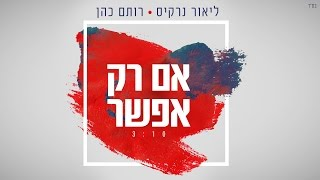 ליאור נרקיס ורותם כהן - אם רק אפשר Lior Narkis & Rotem Cohen