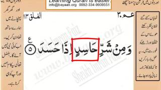 Quran in urdu Surah 113 Al Falaq 005 Learn Quran translation in Urdu Easy Quran Learning 4