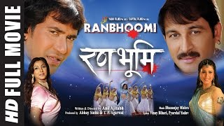 Ranbhoomi In Hd | Superhit Bhojpuri Movie | Feat.manoj Tiwari, Nirahua , Monalisa & Pakhi Hegde
