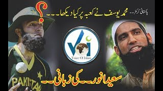About Muhammad Yusuf - Saeed Anwar Ki Zubani - cricketer