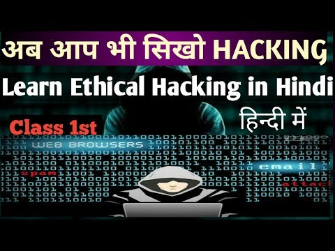 Ethical Hacking class 1st | full ethical hacking course | in hindi | free | hacking course