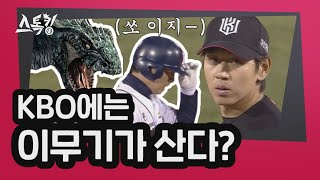 'KBO 10승은 쏘-이지?' 하지만 잠실 아이돌이 처치했으니 안심하라구~!ㅣ스톡킹 EP.7-1