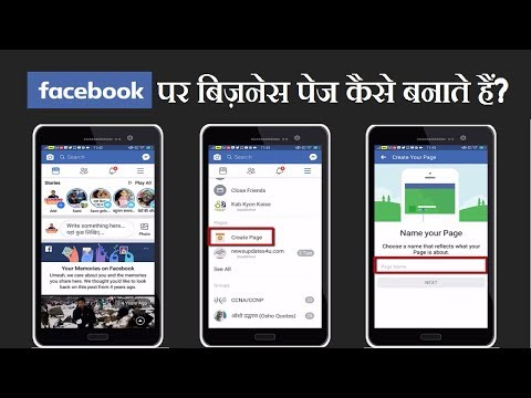 Facebook par Page Kaise Banate hain | How to create Facebook Page | Android Mobile |