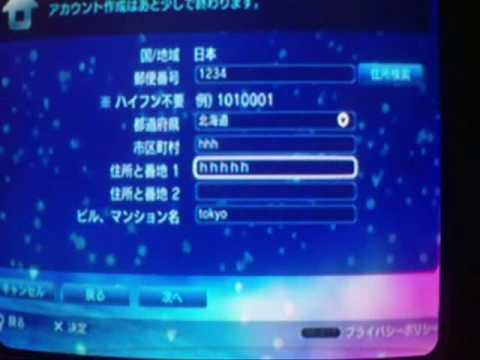 TRICK  PS3 how to put symbols on your ps3 ID NAME-how make an asian account