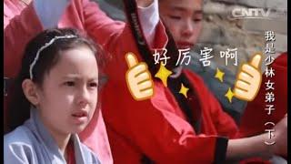 《外国人在中国》 20170601 萌娃 我是少林女弟子(下) | CCTV-4