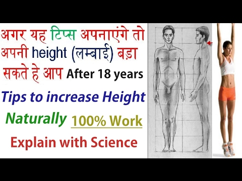 increase height naturally tips after 18 years with science   18 साल के बाद भी हाइट बड़ सकती हे ?