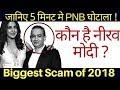 Who Is Nirav Modi Pnb Scam In 5 Minute  Pnb घोटाला  Nirav Modi Scam  Geetanjali Group