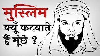 Why Muslims cut mustache Hindi/Urdu || मुस्लिम मूंछे क्यूँ कटवाते हैं? || Muslim Beard