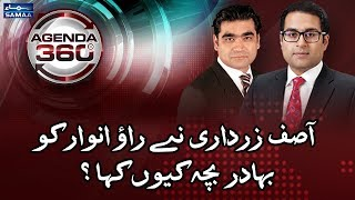 Asif Zardari Ne Rao Anwar Ko Bahadur Bacha Kyun Kaha?   SAMAA TV   Agenda 360