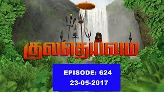 kuladheivam SUN TV Episode - 624 (23-05-17)