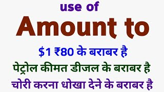 Use of amount to   amount to uses   amount of sentences   amounted to   English Grammar sikhe videos