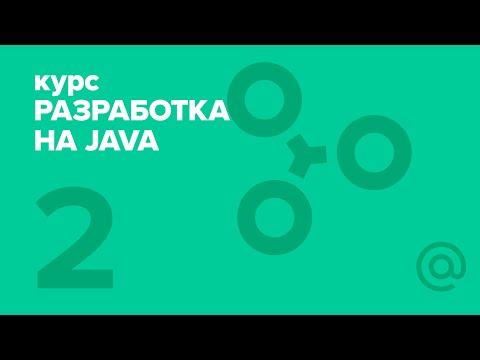 2. Разработка на Java (2018). Java intro 2   Технострим