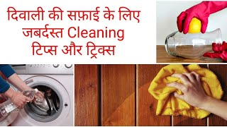 Time Saving Cleaning Hacks/Tricks for Home & kitchen