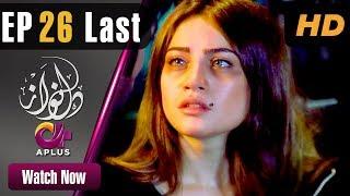 Dil Nawaz - Last Episode 26 | Aplus Dramas | Neelam Muneer, Wahaj Ali | Pakistani Drama