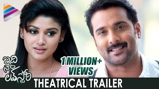 Tarun Idi Naa Love Story Movie Theatrical TRAILER | Oviya Helen | 2018 Latest Telugu Movie Trailers