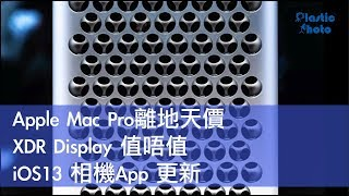 【一週新聞】Apple Mac Pro離地天價 / XDR Display 值唔值 / iOS13 相機App 更新