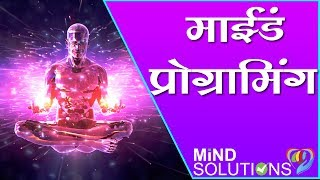 Mind Programming in Hindi | Mind Solutions | Mind Power & Brain Power in Hindi | Reprogram Your Mind