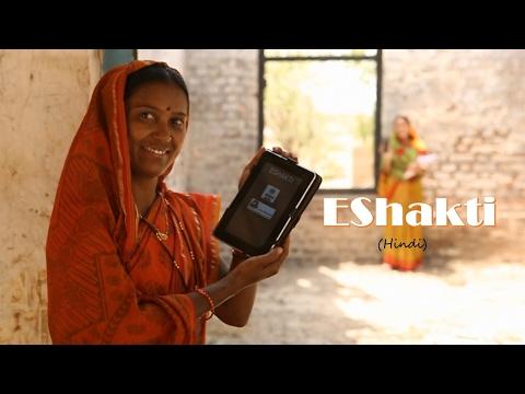 EShakti (Hindi)