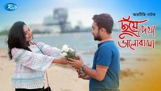 Chuye Dekha Valobasha | Eid Natok 2019 | ft. Jovan, Momo & Mou | Rtv Drama Eid Special