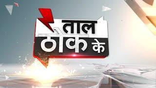Taal Thok Ke special debate on changing political scenario of Maharashtra