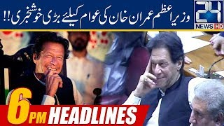 News Headlines | 6:00pm | 25 Aug 2019 | 24 News HD