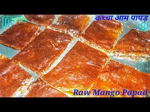 कच्चा आम पापड़ | Raw Mango Papad