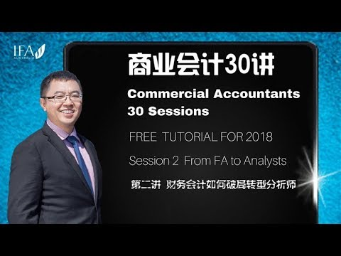Commercial Accounting Session 30 - 02 From FA  to Analysts  IFA Australia 会计培训