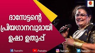 എൻ സ്വരം പൂവിടും ഗാനമേ   Usha Uthup   Songs   Yesudas   Kairali TV