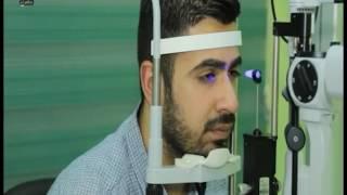 تقرير فحص العيون مع الدكتور اسماعيل العرجة